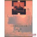 中国现代美术全集:油画(3)/艾中信