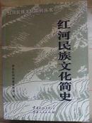 红河民族文化简史