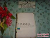 信息化战争形态论》文泉军事类16-B5,正版纸质书,现货