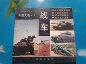 兵器大观.第二册.战车:[图册]