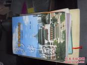 重庆集邮史话(1949—2002)  ) [作者签赠钤印赠给董明 礼的样书]