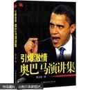 引爆激情:奥巴马演讲集