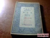 万有文库:地形学(1936年1版1印2册全,仅存下)