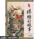 国学四库:佛经的故事【一版一印,正版】