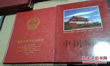 邮票册:中华人民共和国邮票(纪念、特种邮票册) 1999年   全套品好有盒套