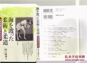 买满就送  《柔术与柔道的海外传播与推广》日文原版绝版本,复印件