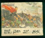 昆阳之战(连环画,78年1版1印)