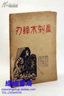 《刃锋木刻集》抗日,红色新善本 1949年6月4版 品很好