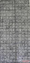 """[包快递 宣纸手工原拓保真] 甘肃摩崖石刻东汉建宁四年  汉隶《西狭颂》全称《汉武都太守汉阳阿阳李翕西狭颂》, 又称《惠安西表》,民间俗称《李翕颂》《黄龙碑》。为汉代书法""""三颂""""之一。"""
