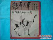 剪画 鹤舞千年 祝人民画报创刊三十五周年