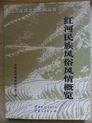 红河民族风俗风情概览