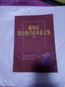 廊坊市教育教学改革论文集(中册)(孔网首现)
