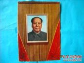 剪画 悬挂在十大主席台上方毛主席像