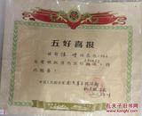 63年---南京军区五好文艺工作团员喜报