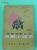 华东戏剧丛刊:京剧小戏选(3)1965年一版一印