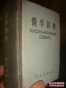 俄华辞典 (64开736)62年出版