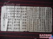 清代书法大涨——碑帖临本