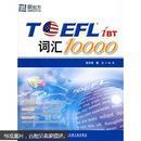 新东方:TOEFL iBT词汇10000(没光碟).