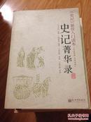 《史记菁华录》史记最佳入门读本,经典!