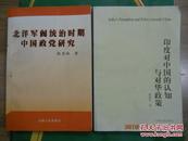 13326;北洋军阀统治时期中国政党研究