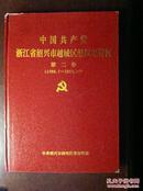 中国共产党浙江省绍兴市越城区组织史资料(第二卷) )