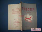 战时急救常识-58年一版一印