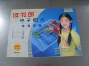 读书郎电子积木使用手册   600种电路 扩展版本  E600型 电子科学系列