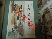 卜敬恒画集【当代中国画家精品书系】(8开)