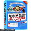 3DSMax建筑与室内效果图设计从入门到精通(第4版)(附光盘)