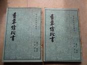 <香草续校书>(上下册)82年印。