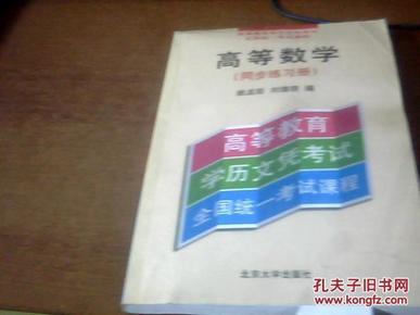 高等数学:同步练习册