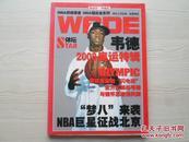 韦德-2008奥运特辑(16开精美画册)