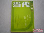 当代 2013年第2期 花河 王华 当代杂志 人民文学出版社