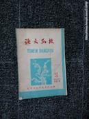 语文函授(1979.3)