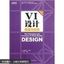 """面向""""十二五""""数字艺术设计规划教材:VI设计原理与实践"""