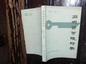简明货币银行学【№184-4】
