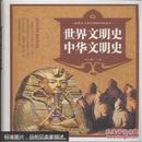 世界文明史 中华文明史