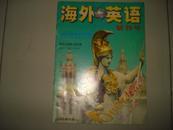 海外英语 创刊号