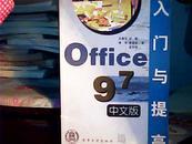 Office 97中文版入门与提高