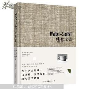 Wabi-Sabi侘寂之美