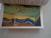 70年代书籍:地震知识(前有毛语录及地震知识,安徽省大地构造及地震分布图)安徽省地震队编印