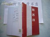 中诗作家文库--- 网名诗
