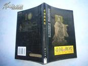 帝国的辉煌····( 关于秦始皇的历史,铜版纸全彩印刷 )