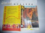 杂志--爱情婚姻家庭(1992年第9期)