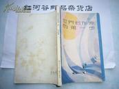 世界名作家的第一步 (1986年一版一印、印量 2000册)