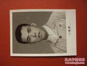 60年代照片1张(文革 佩戴主席像章)