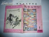 杂志-----  科学大观园 1982年第1期,总第5期