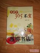 生活中365不宜[大32开].