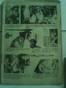 连环画报 1981年第11期 缺封面封底