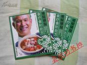 重症康复:《食疗食补处方》(24开本,铜版纸全彩图,2006年1月北京1版1印,私藏全新,五折出售)